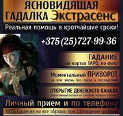 Услуги магии в городе Слоним